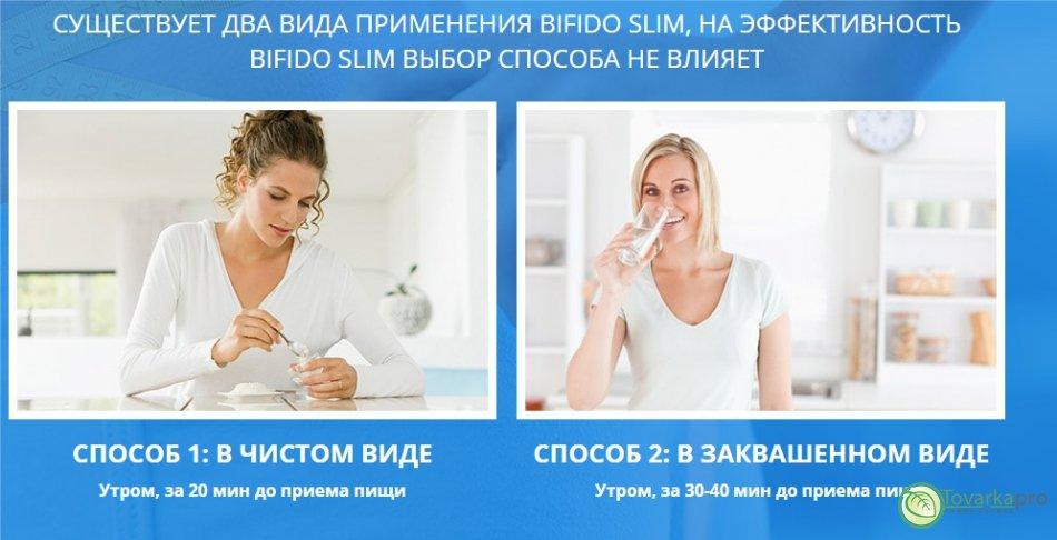 Bifido Slim для похудения: в чем преимущества использования бифидобактерий?